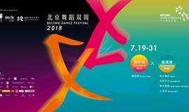 北京舞蹈双周--展演周