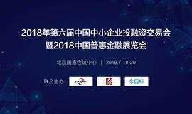 2018年第六届中国中小企业投融资交易会暨2018中国普惠金融展览会