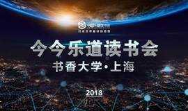 书香大学·上海