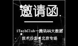 iTechClub—腾讯QQ大数据 技术沙龙·北京专场