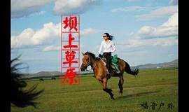 非周末7月24—26号坝上草原 骑马 免费烤全羊,赠送游乐场通票,篝火狂欢!