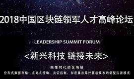 2018中国区块链领军人才高峰论坛