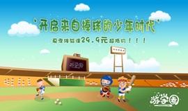 【棒球】 开启有棒球陪伴的少年时代!周末可预约临近校区上课
