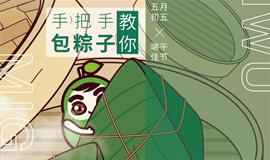 """米果公寓一见""""粽""""情,手把手教你包粽子(米果惠都部落)"""