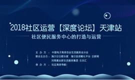 2018社区运营【深度论坛】天津站||社区便民服务中心的打造与运营