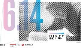 HISFF x 凤凰网文化中心 | 6月14日法国文化中心放映+交流