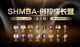 2018-SHMBA创投成长营16位投资大咖及50多位投资经理