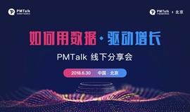 北京PMTalk|如何用数据驱动增长