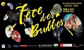 2018第三届图像小说节上海站活动:6月15日13h-19h上海视觉艺术学院 预约报名
