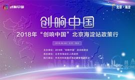 """2018年""""创响中国""""北京海淀站政策行"""