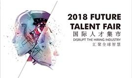 国际人才集市 Future Talent Job Fair