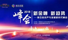 2018新金融新趋势暨互金资产与流量新时代峰会