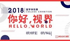 Hello World「你好,视界」2018留学体验展-北京站