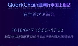QuarkChain亚洲行中国上海站(官方首次见面会)