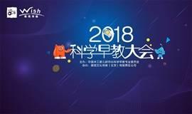 2018科学早教大会