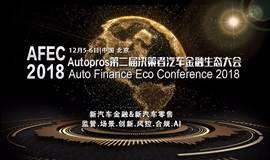 第二届决策者汽车金融生态大会2018AFEC