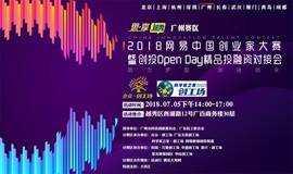 2018网易中国创业家大赛暨创投Open Day精品投融资对接会