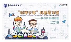 """【暑期】""""科学少年""""科普夏令营 (剧透版v2.0)"""