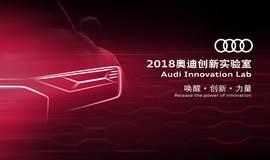 2018 奥迪创新实验室大赛-北京站