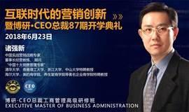 中国实战营销战略专家 诸强新讲授《互联时代的营销创新》
