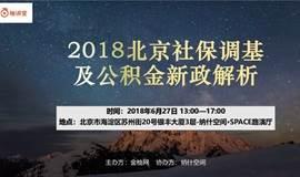 2018北京社保调基及公积金新政解析