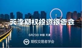 【天津期权投资报告会】6月23日火热报名中…