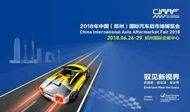 中国(郑州)国际汽车后市场博览会(CIAAF)