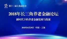 第十二届上海金融服务实体经济洽谈会暨2018长三角养老金融论坛
