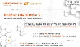 平安人寿&DataFunTalk算法主题技术沙龙 ——机器学习/深度学习在金融领域最新研究和应用实践