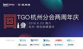 TGO杭州分会2周年庆 | 与40+CTO同桌探讨技术管理那些事儿