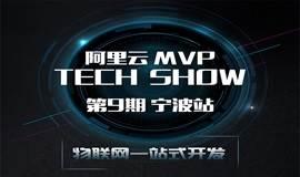 阿里云MVP Tech Show 第九期  宁波站!
