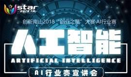 """【百度站】创新南山2018""""创业之星""""大赛·AI行业赛宣讲会"""