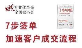线下活动《7步签单,加速客户成交流程》| 济南
