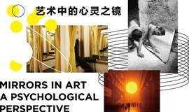HOW讲座 | 艺术中的心灵之镜