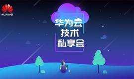 2018华为云技术私享会 ·玩转华为云大数据