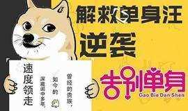 【7月8号 周日 单身派对】广州高端白领相亲交友活动