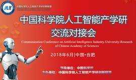 中国科学院人工智能产学研交流对接会