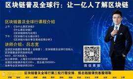 区块链普及全球行-中国·济南