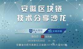 安徽区块链技术线下分享会6月30日