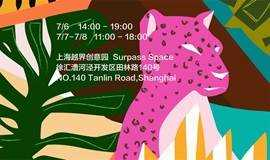 「 独立咖啡节」登陆上海!阵容野性升级