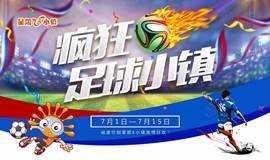 【嗨翻世界杯】快来星期8小镇争做足球小明星