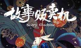 电影头条《故事贩卖机》点映观影