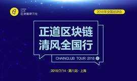 正道区块链,清风全国行-第八站:上海