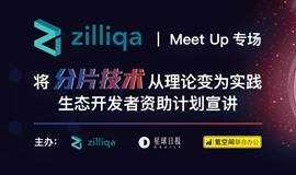 区块链Meet Up·Zilliqa专场 | 将分片技术从理论变为实践·生态开发者资助计划宣讲