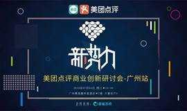 新势力 · 美团点评营销商业创新研讨会(广州站)