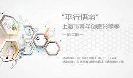 """""""平行语宙""""上海科技与创意分享会"""