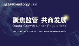 全球量化金融峰会2018|深圳
