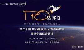预告 | IPO路演日 x 香港科技园联合路演 | 第二十期 - 香港专场