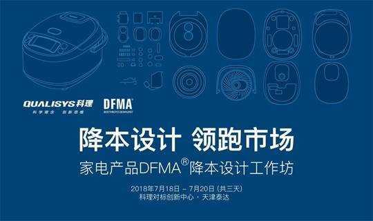 家电产品DFMA®降本设计工作坊
