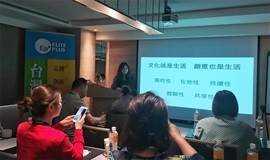 7天,洞察台湾美好商业成功的秘密 | ElitePlus台湾美好商业品牌游学营9月16-22日